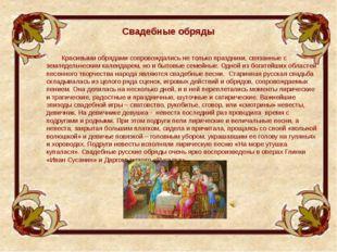 Свадебные обряды Красивыми обрядами сопровождались не только праздники, связа