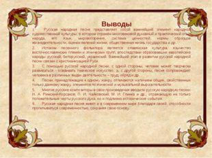 1. Русская народная песня представляет собой важнейший элемент народной худ