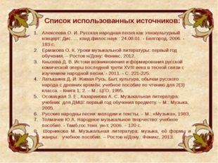 Список использованных источников: Алексеева О. И. Русская народная песня как