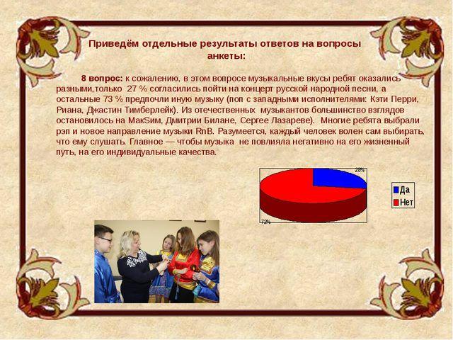 Приведём отдельные результаты ответов на вопросы анкеты: 8 вопрос: к сожалени...