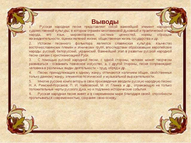 1. Русская народная песня представляет собой важнейший элемент народной худ...