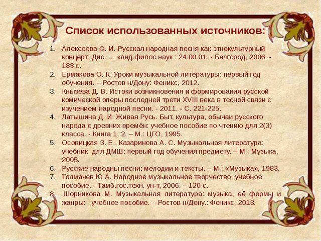 Список использованных источников: Алексеева О. И. Русская народная песня как...