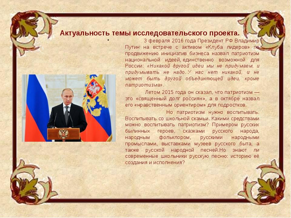 3 февраля 2016 года Президент РФ Владимир Путин на встрече с активом «Клуба...