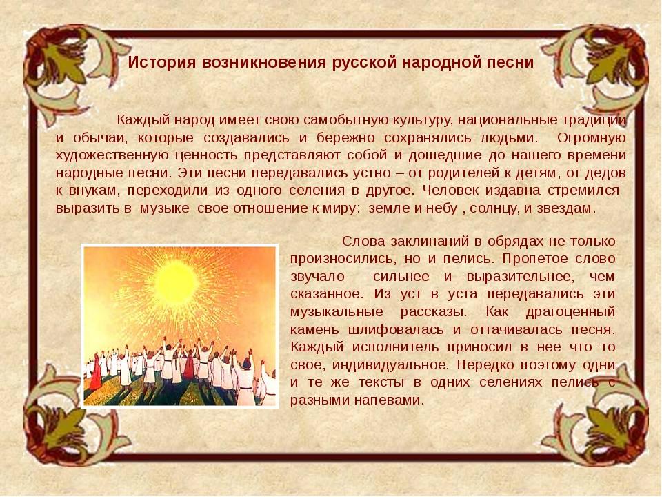 История возникновения русской народной песни Каждый народ имеет свою самобытн...