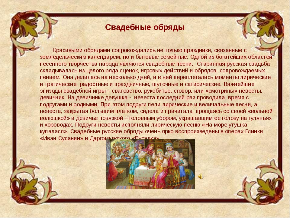 Свадебные обряды Красивыми обрядами сопровождались не только праздники, связа...
