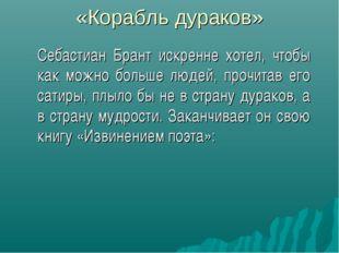 «Корабль дураков» Себастиан Брант искренне хотел, чтобы как можно больше люде
