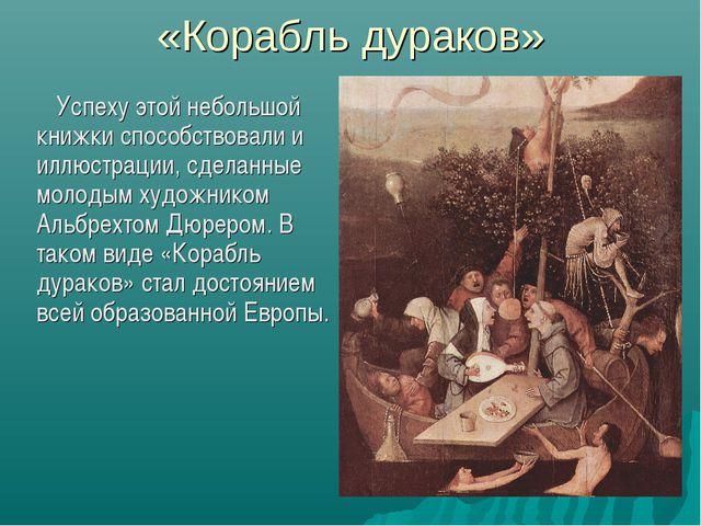«Корабль дураков» Успеху этой небольшой книжки способствовали и иллюстрации,...