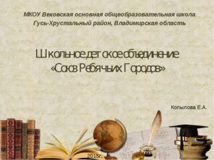 Школьное детское объединение «Союз Ребячьих Городов» МКОУ Вековская основная