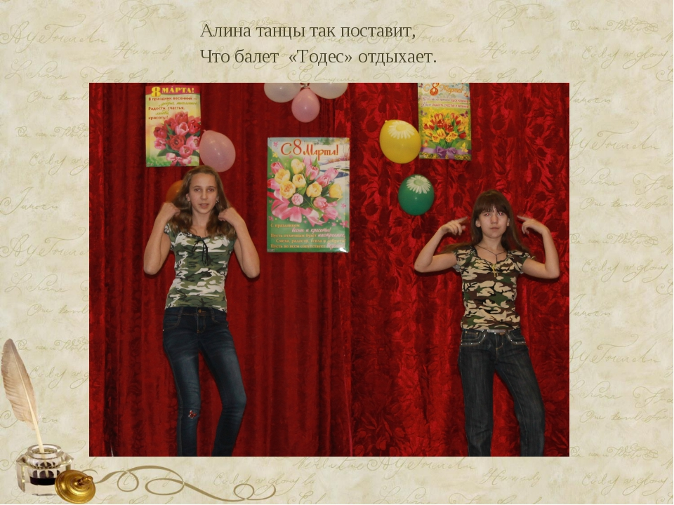 Алина танцы так поставит, Что балет «Тодес» отдыхает.
