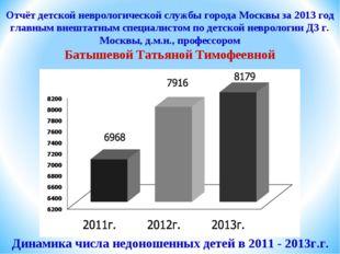Отчёт детской неврологической службы города Москвы за 2013 год главным внешта