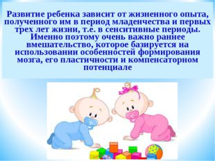 Развитие ребенка зависит от жизненного опыта, полученного им в период младенч