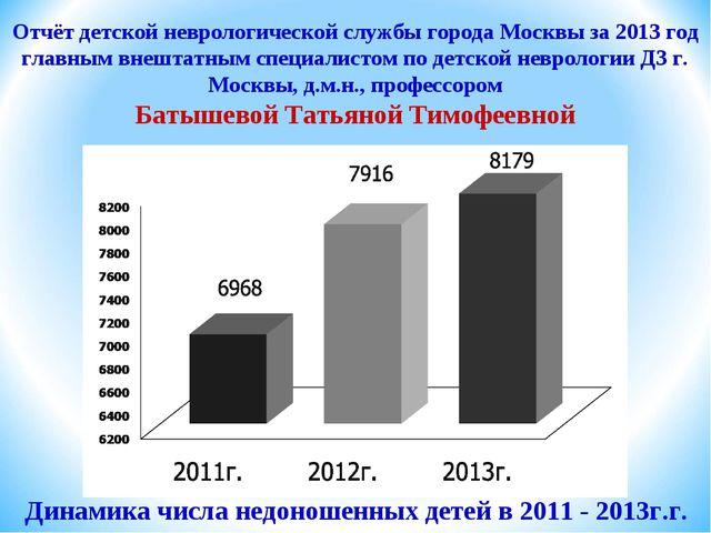 Отчёт детской неврологической службы города Москвы за 2013 год главным внешта...