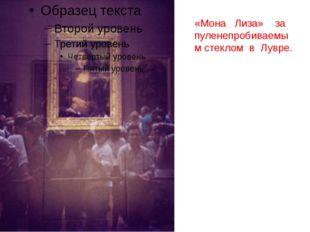«Мона Лиза» за пуленепробиваемым стеклом в Лувре.