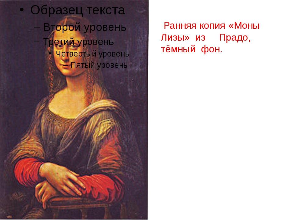 Ранняя копия «Моны Лизы» из Прадо, тёмный фон.