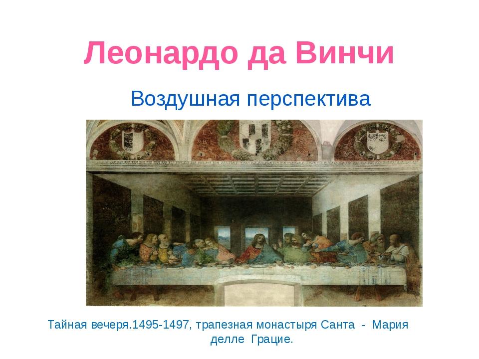 Леонардо да Винчи Воздушная перспектива Тайная вечеря.1495-1497, трапезная мо...