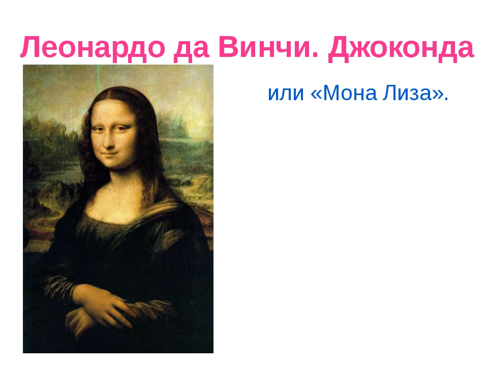 Леонардо да Винчи. Джоконда или «Мона Лиза».