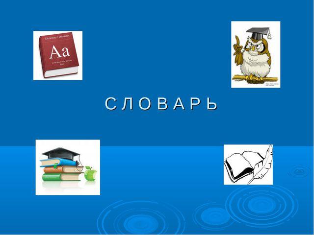 С Л О В А Р Ь