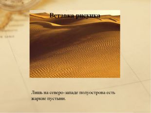 Лишь на северо-западе полуострова есть жаркие пустыни.