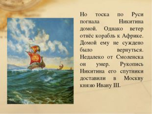 Но тоска по Руси погнала Никитина домой. Однако ветер отнёс корабль к Африке.