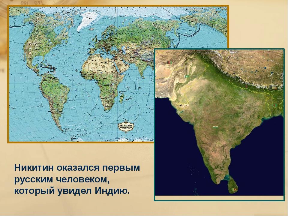 Никитин оказался первым русским человеком, который увидел Индию.