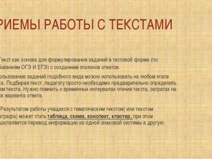 ПРИЕМЫ РАБОТЫ С ТЕКСТАМИ 1.Текст как основа для формулирования заданий в тест