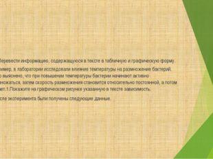 7.Перевести информацию, содержащуюся в тексте в табличную и графическую форму
