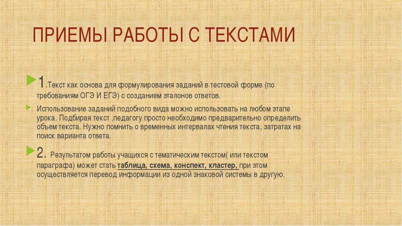 ПРИЕМЫ РАБОТЫ С ТЕКСТАМИ 1.Текст как основа для формулирования заданий в тест...