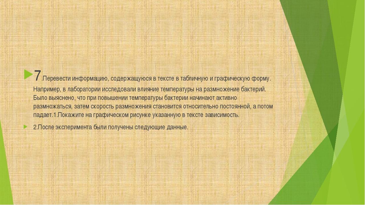 7.Перевести информацию, содержащуюся в тексте в табличную и графическую форму...