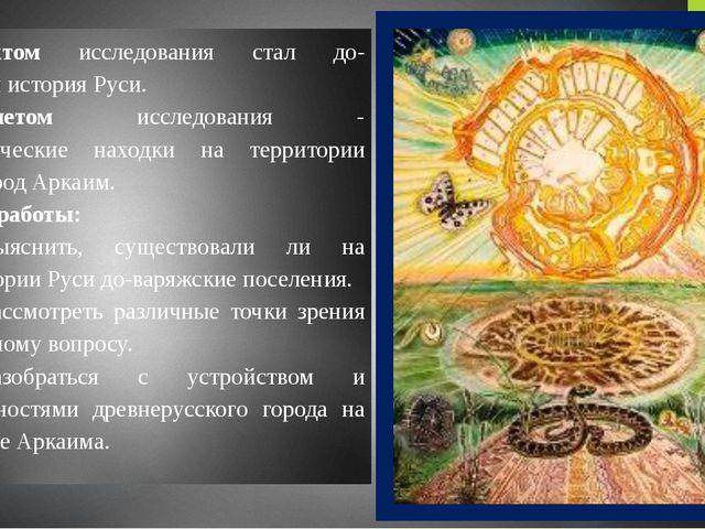 Объектом исследования стал до-варяжская история Руси. Предметом исследования...