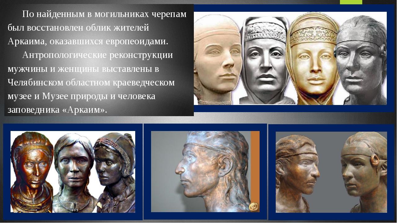 По найденным в могильниках черепам был восстановлен облик жителей Аркаима, ок...
