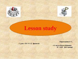 Lesson study Абдрахманова Р. Т., «Өрлеу» БАҰО» АҚ филиалы «Ақмола облысы бойы