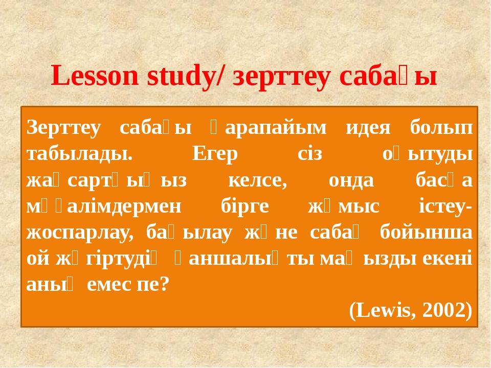 Lesson study/ зерттеу сабағы Зерттеу сабағы қарапайым идея болып табылады. Ег...