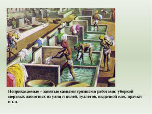 Неприкасаемые – занятые самыми грязными работами: уборкой мертвых животных и