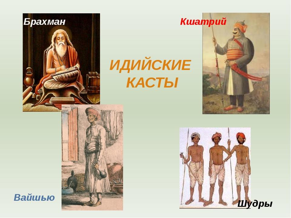 Брахман Кшатрий Вайшью ИДИЙСКИЕ КАСТЫ Шудры