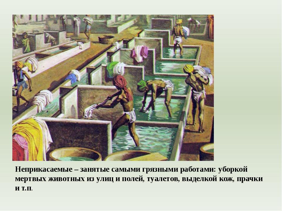 Неприкасаемые – занятые самыми грязными работами: уборкой мертвых животных и...