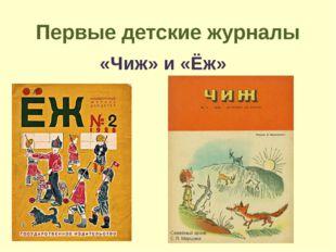 Первые детские журналы «Чиж» и «Ёж»
