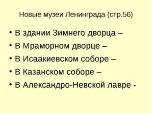 Новые музеи Ленинграда (стр.56) В здании Зимнего дворца – В Мраморном дворце