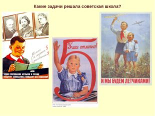 Какие задачи решала советская школа?