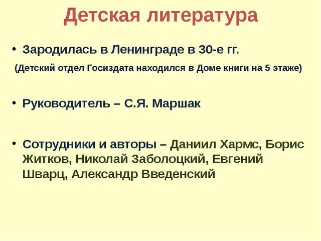 Детская литература Зародилась в Ленинграде в 30-е гг. (Детский отдел Госиздат...