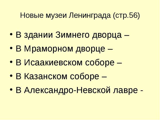 Новые музеи Ленинграда (стр.56) В здании Зимнего дворца – В Мраморном дворце...