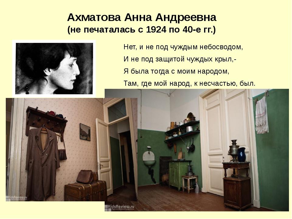 Ахматова Анна Андреевна (не печаталась с 1924 по 40-е гг.) Нет, и не под чужд...
