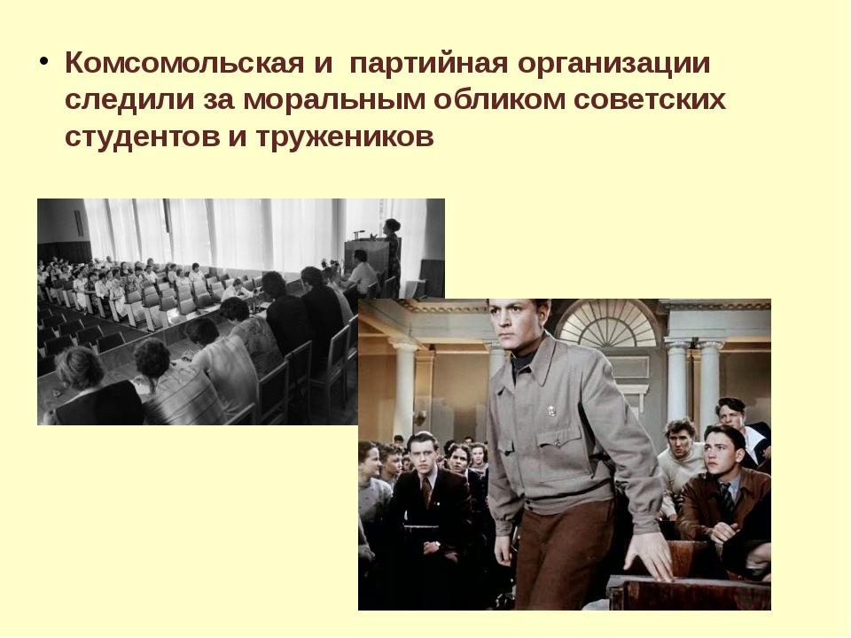 Комсомольская и партийная организации следили за моральным обликом советских...