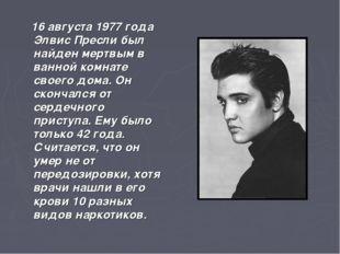 16 августа 1977 года Элвис Пресли был найден мертвым в ванной комнате своего