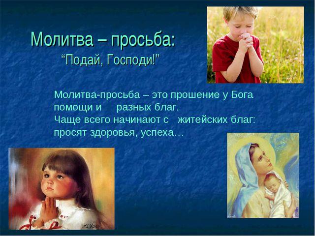 """Молитва – просьба: """"Подай, Господи!"""" Молитва-просьба – это прошение у Бога по..."""