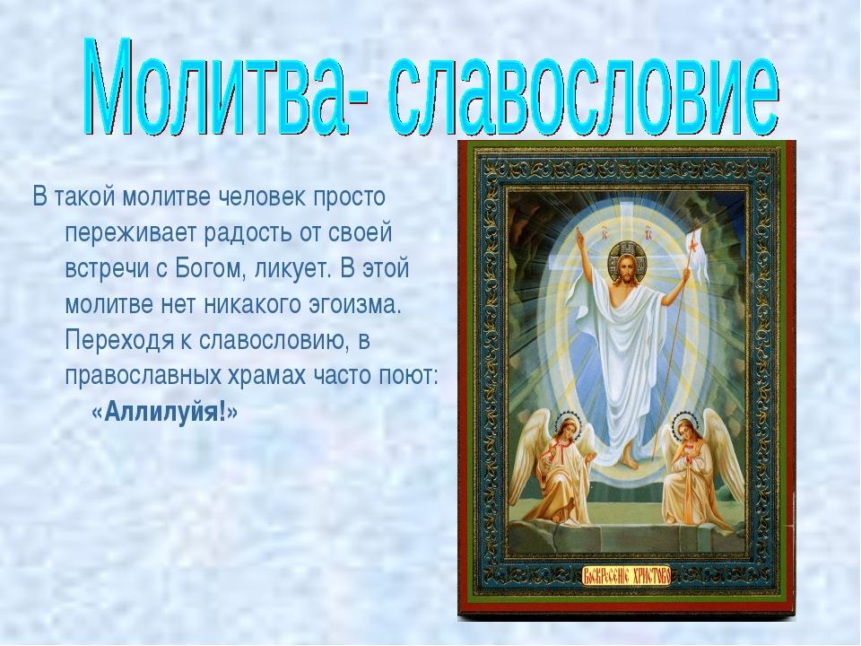 В такой молитве человек просто переживает радость от своей встречи с Богом, л...