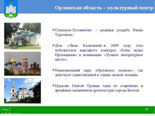 Орловская область – культурный центр Спасское-Лутовиново – родовая усадьба Ив