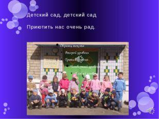 Детский сад, детский сад Приютить нас очень рад.