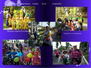 Карнавал, карнавал снова всех очаровал Птенцы города Ясиноватая Педагоги и н