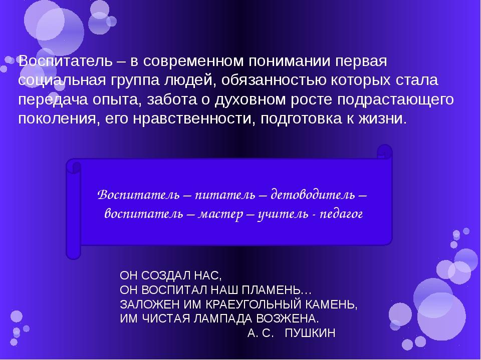 Воспитатель – в современном понимании первая социальная группа людей, обязанн...