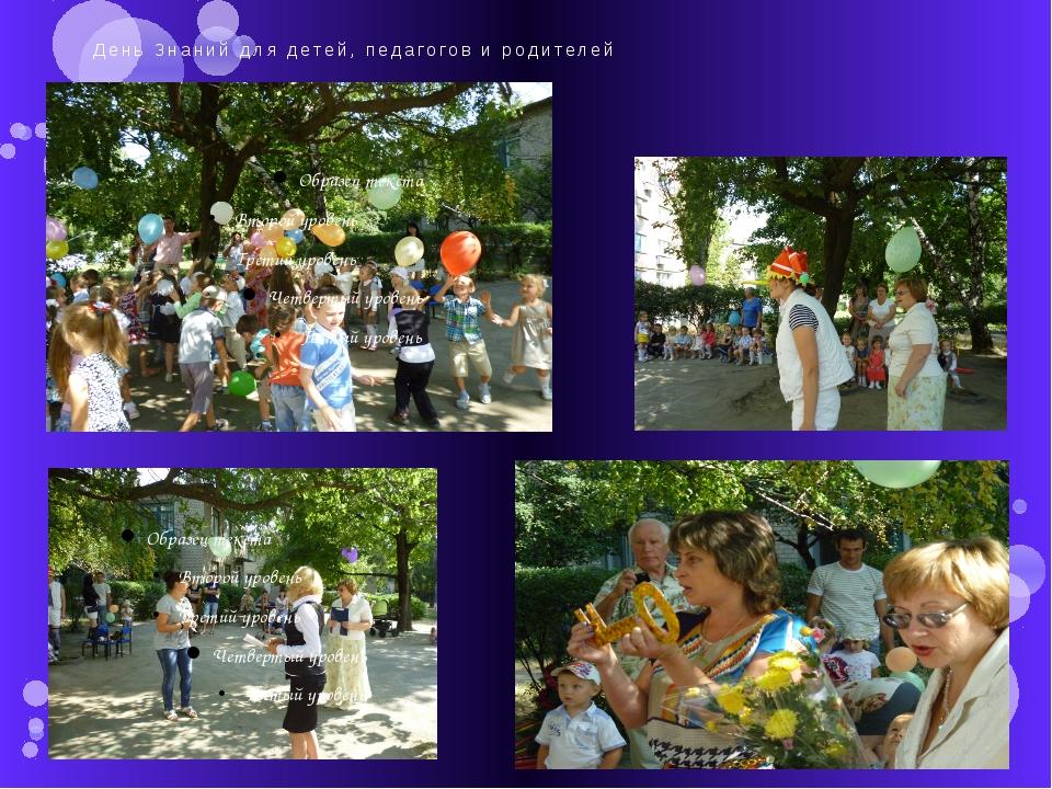 День Знаний для детей, педагогов и родителей